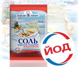 iodine-sea-salt